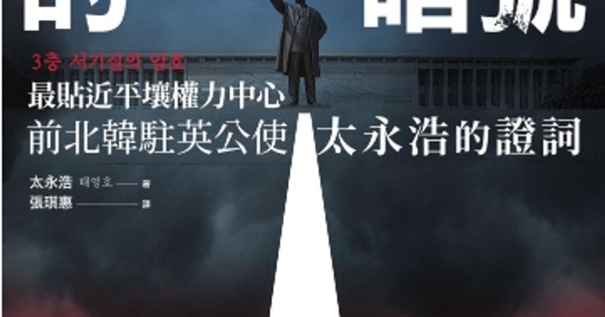 撼動北韓政權,使兩韓會談幾近破局的超級大書 | HyRead ebook 電子書