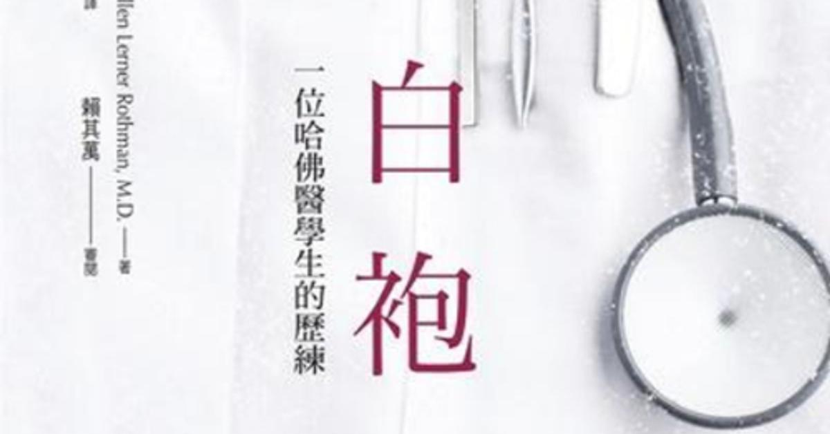 白袍:一位哈佛醫學生的歷練 一位哈佛醫學生的歷練 - 艾倫.羅絲曼(Ellen Lerner Rothman)著;朱珊慧譯;賴其萬審閱 | HyRead ebook 電子書店