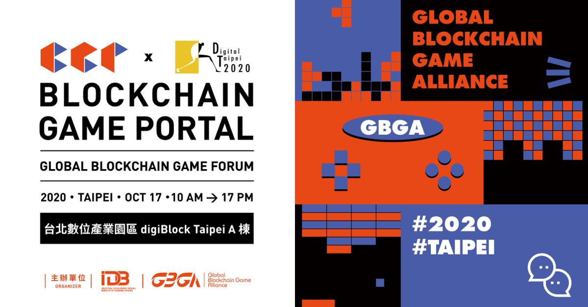 線上報名 - 「2020全球區塊鏈遊戲論壇(BGP)」