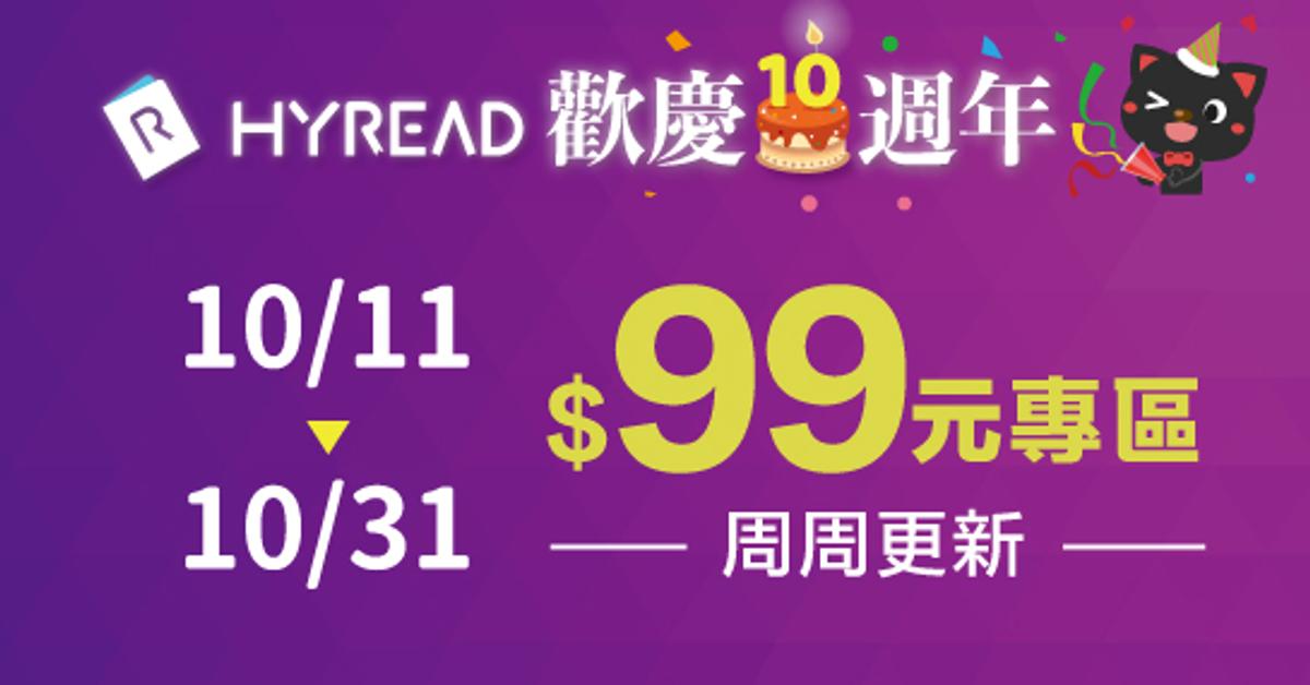 HyRead 歡慶10週年──99元限時特惠(10.11─10.31周周更新)