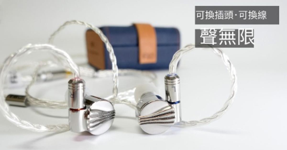 [開箱評測]FiiO FD5 單動圈 MMCX可換線 入耳式耳機~半開放•不鏽鋼•旗艦敬獻~