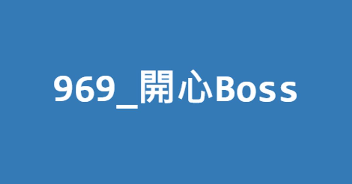 969_開心Boss