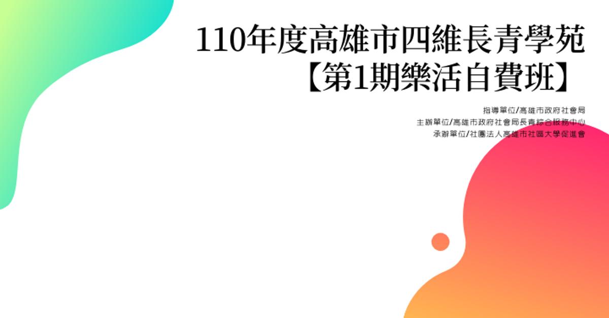 110年第一期自費簡章-線上版.pdf
