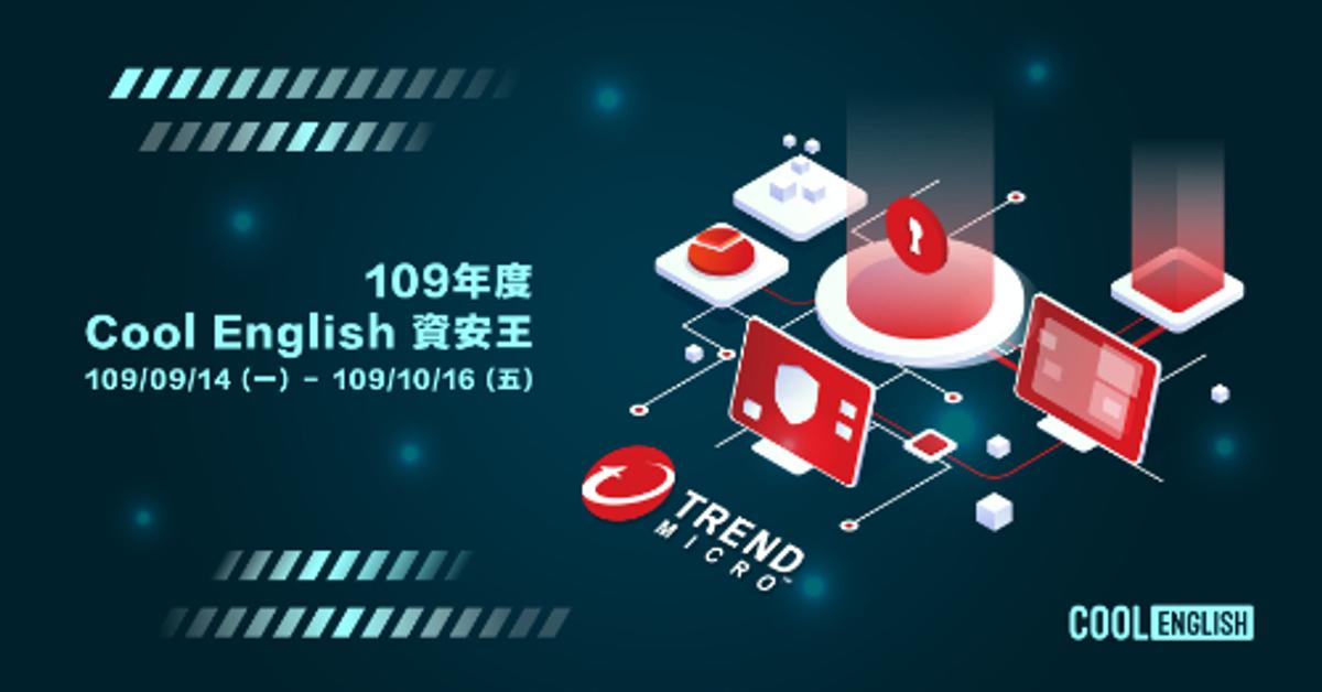 109年度Cool English資安王比賽_比賽辦法.pdf