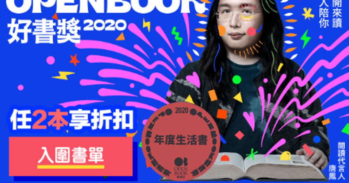 Openbook好書獎‧年度生活書(入圍好書)|HyRead電子書