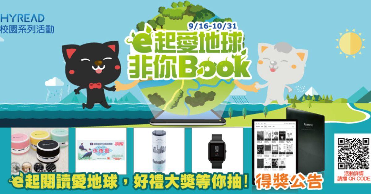 e起愛地球·非你Book ──HyRead電子書校園活動