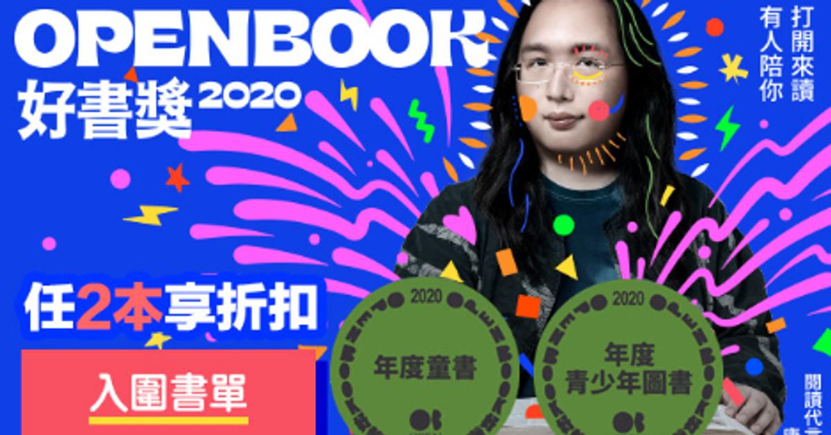 Openbook好書獎‧年度童書暨青少年圖書(入圍好書)|HyRead電子書