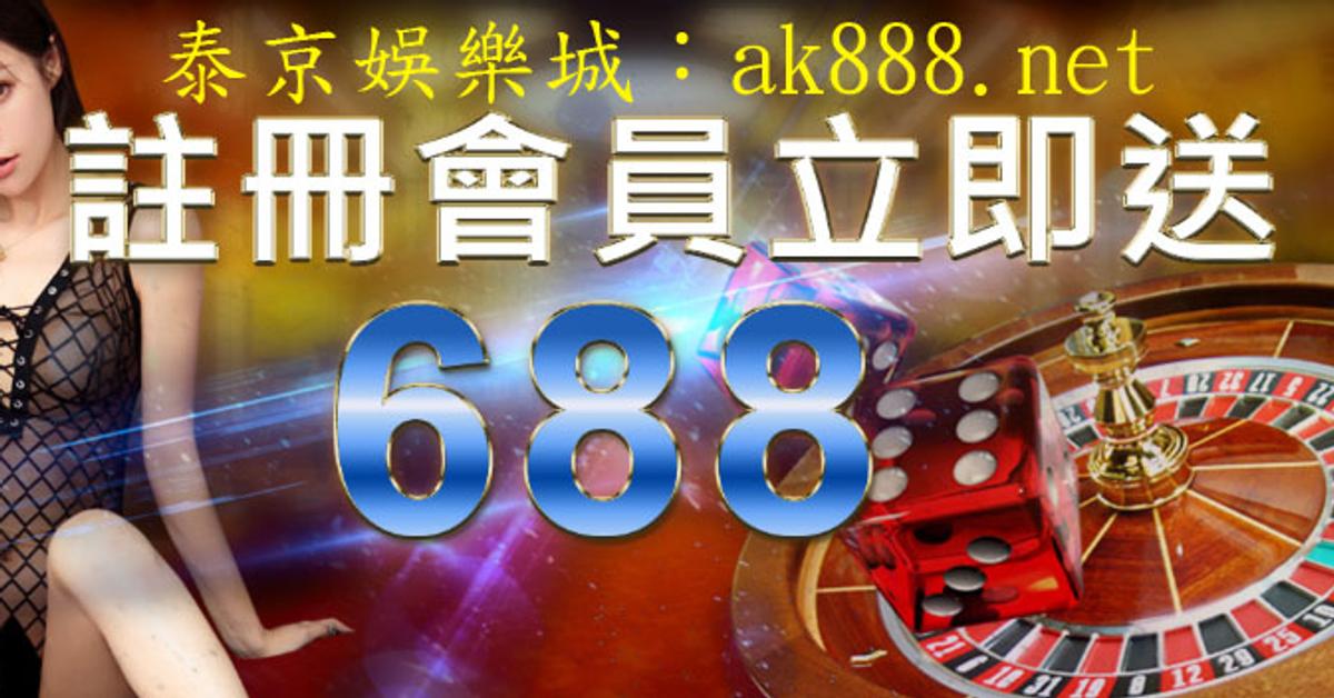 泰京娛樂城官方網站: www.ak888.net 評價最棒的娛樂城|玩運彩|百家樂|老虎機|六合彩|今彩539|大樂透|極速賽車|北京賽車|幸運飛艇|www.ak888.net