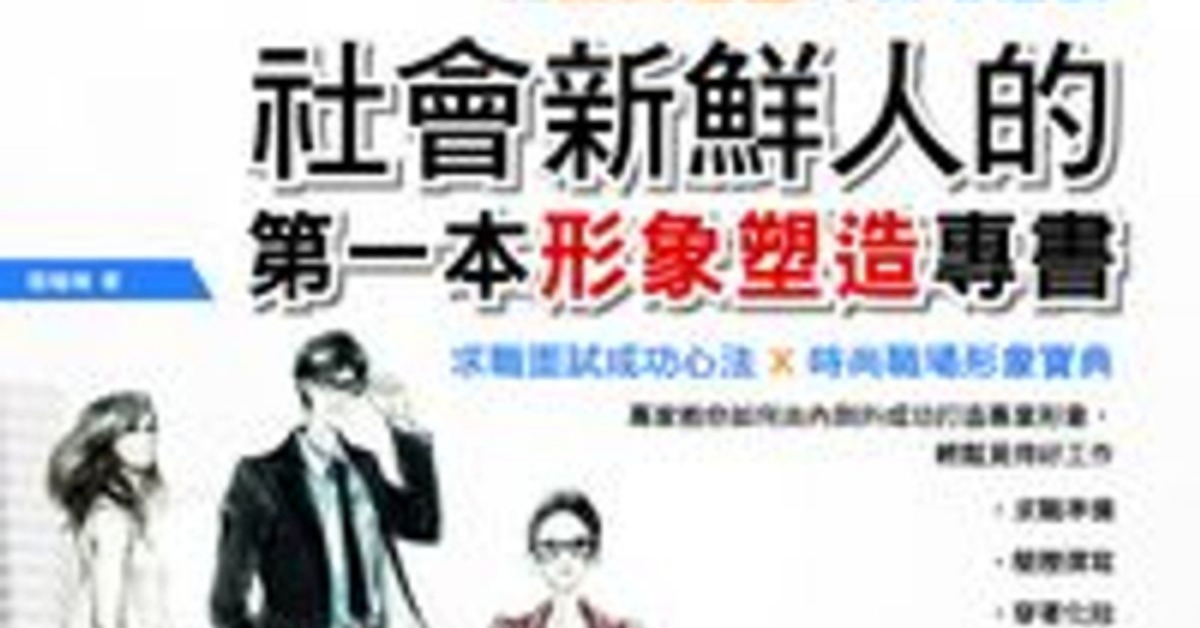 求職者最實用的一本工具書 | HyRead ebook 電子書店