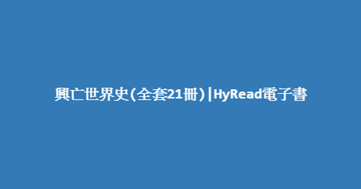 興亡世界史(全套21冊) | HyRead電子書