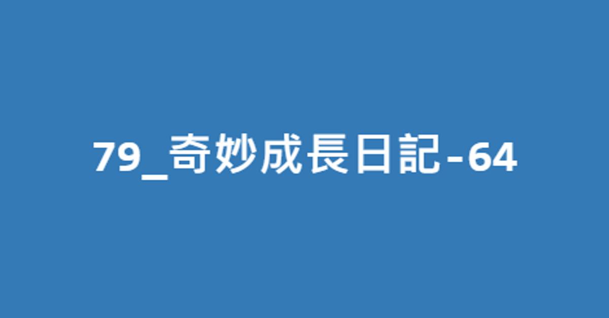 79_奇妙成長日記-64