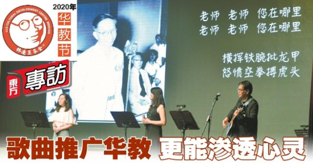 【专访】歌曲推广华教 更能渗透心灵   国内