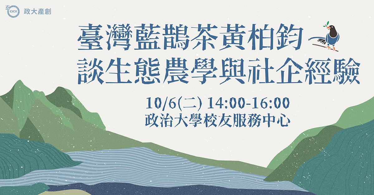 創意變現工作坊◆臺灣藍鵲茶黃柏鈞談生態農學與社企經驗|2020/10/06(二)|政大活動報名
