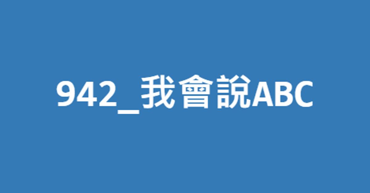 942_我會說ABC