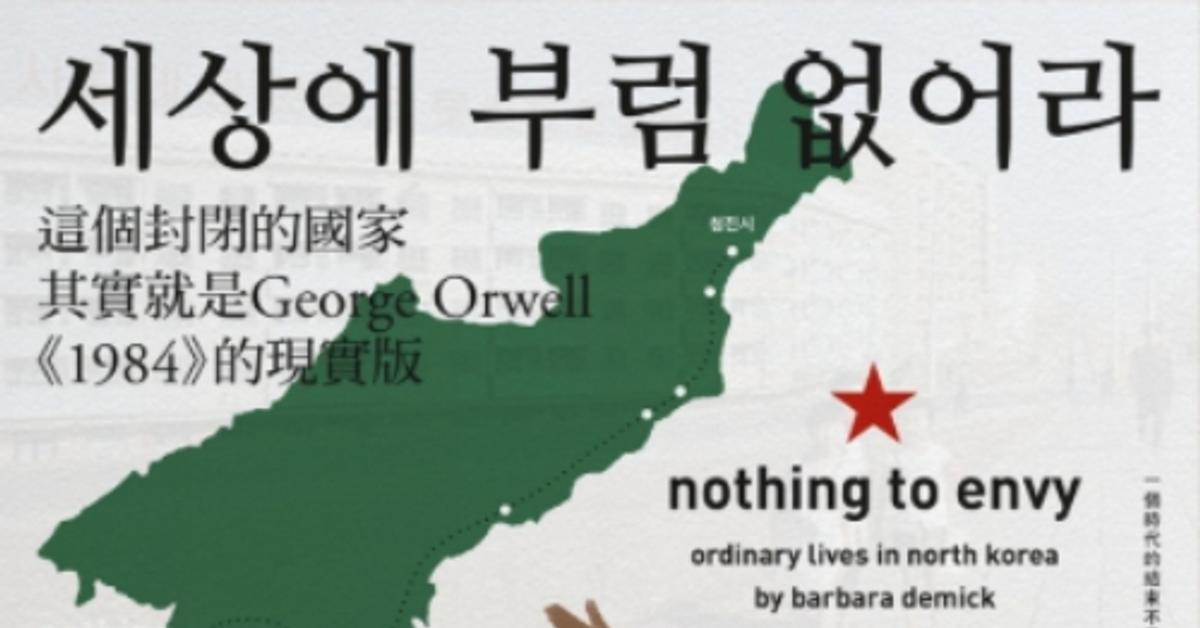 極權主義文獻開創之作 | HyRead ebook 電子書