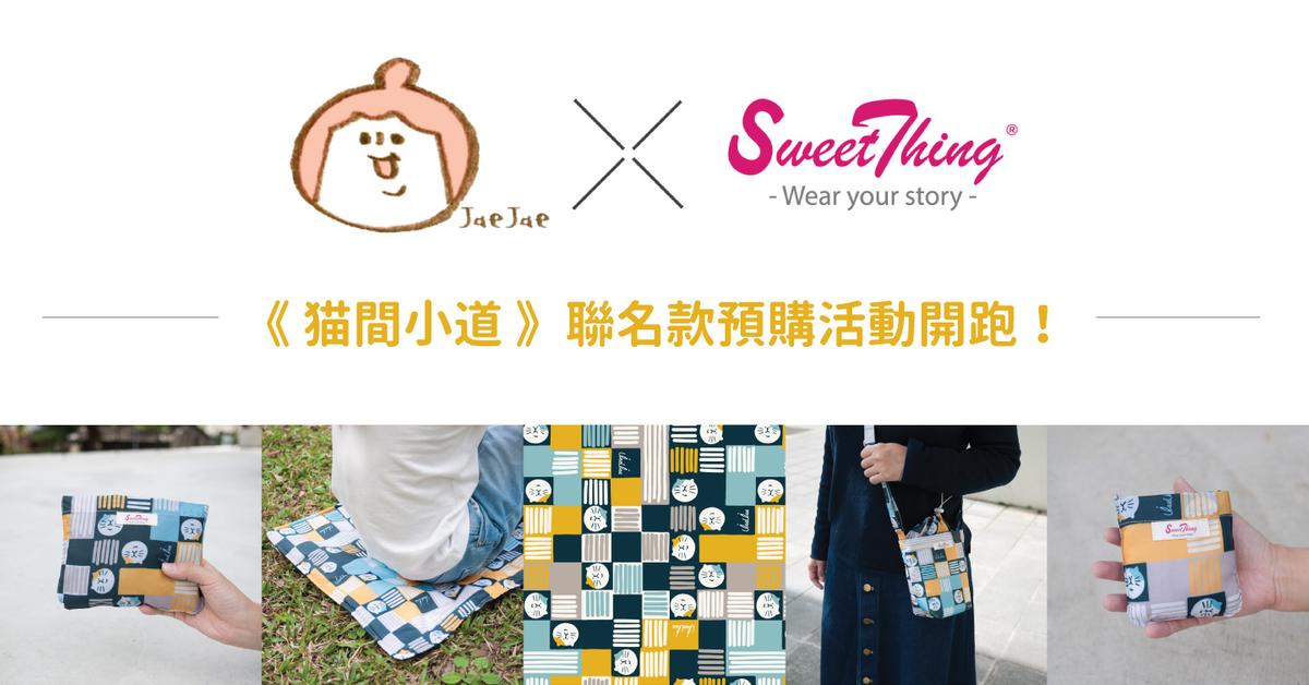 接接JaeJae x SweetThing限時聯名預購活動