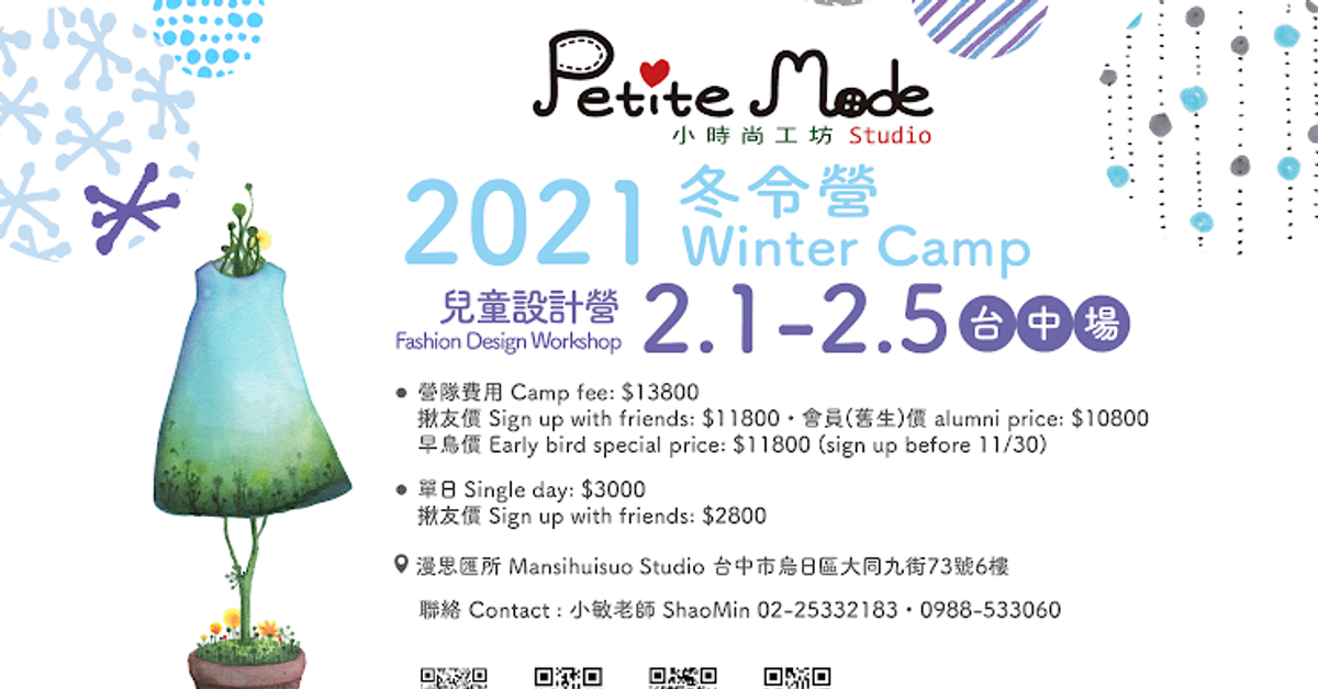 2021 台中冬令營《冰雪王國》