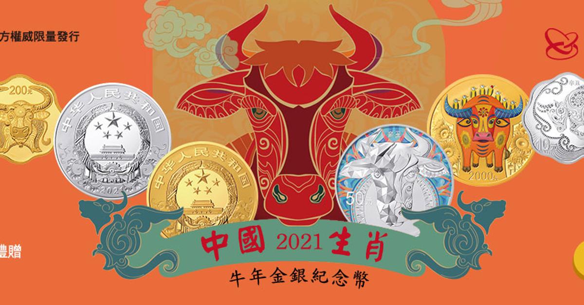 2021辛丑(牛)年生肖金銀紀念幣
