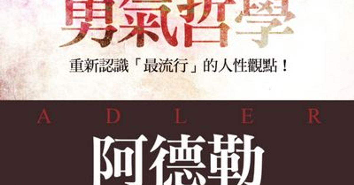 HyRead ebook 電子書店-阿德勒の勇氣哲學:重新認識「最流行」的人性觀點!