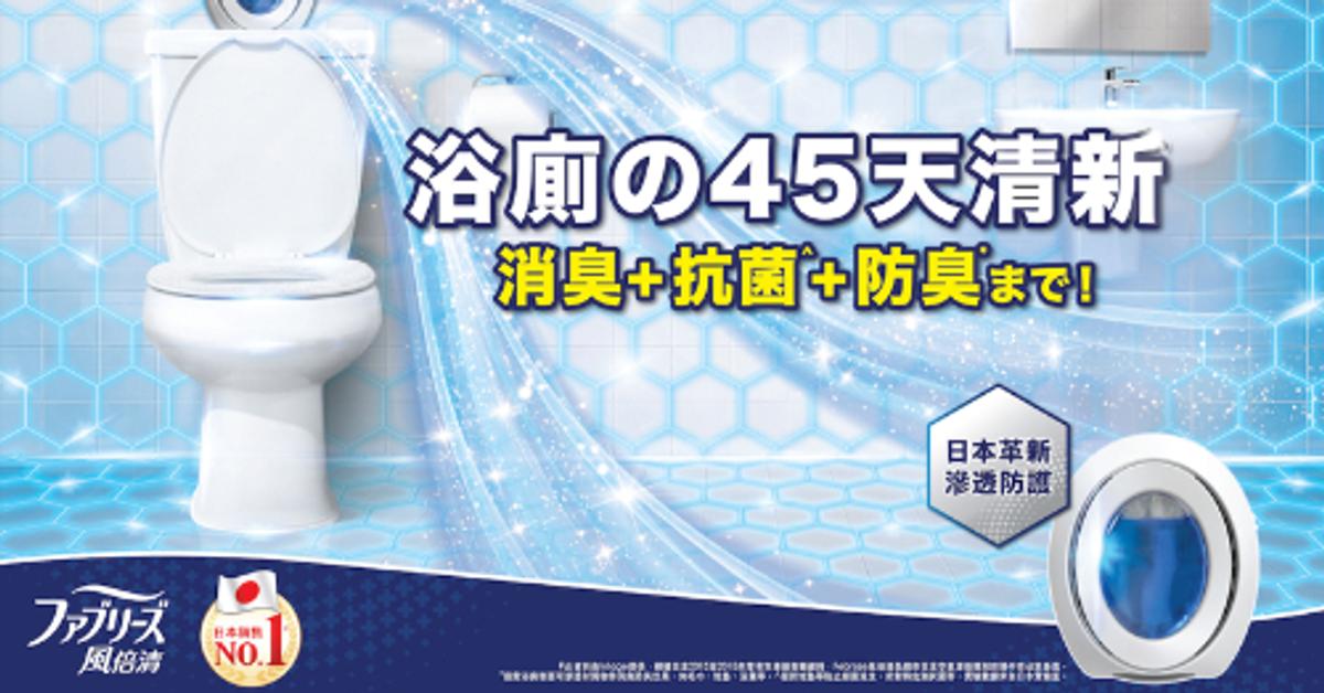 《浴廁用抗菌+消臭+防臭劑》日本風倍清革新研發!超輕鬆45天清新-抗菌+消臭+防臭1次滿足!