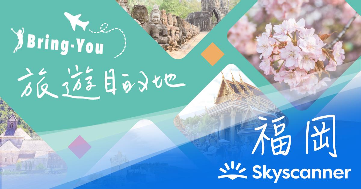 立即查詢台北飛往福岡優惠機票