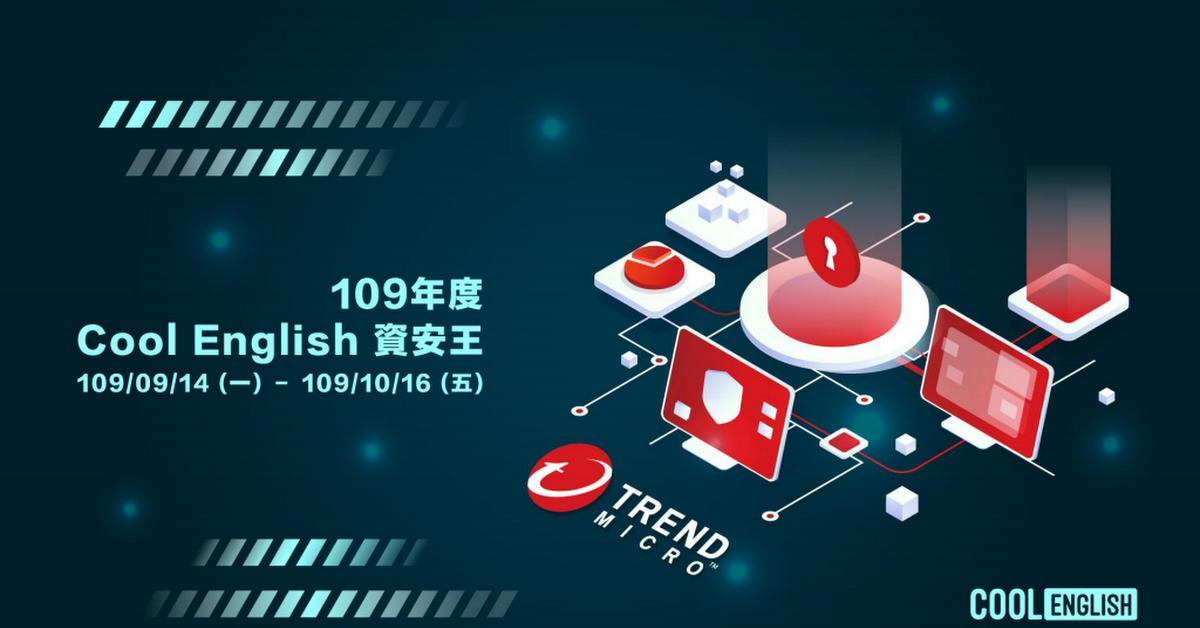 109資安王_報名表填寫注意事項.pdf