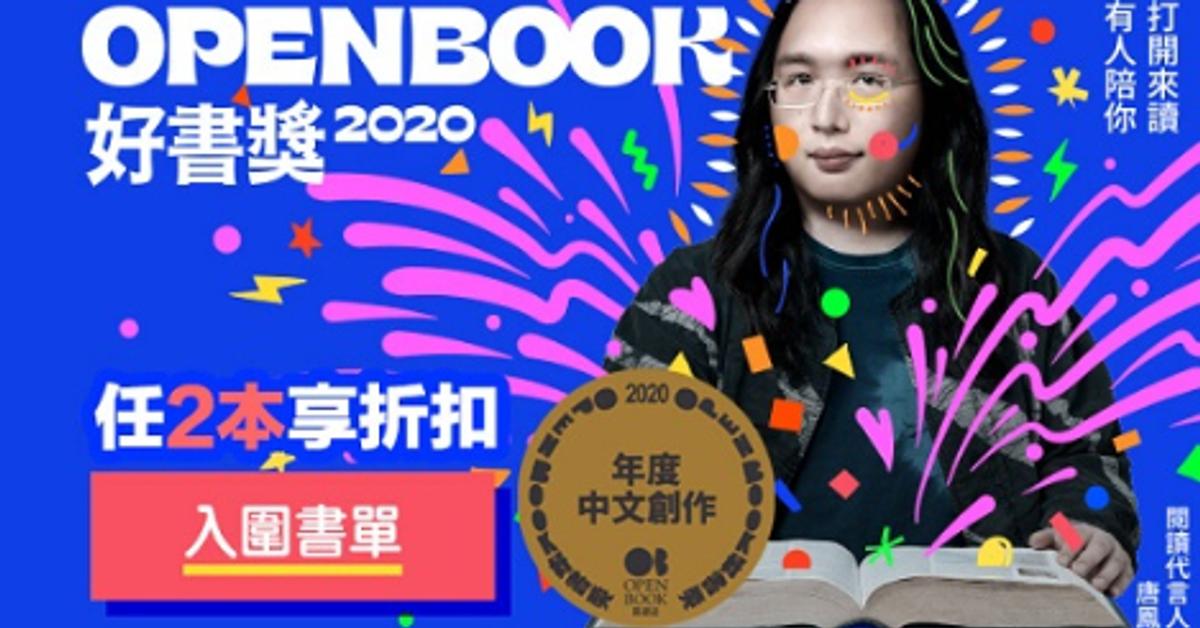 Openbook好書獎‧年度中文創作(入圍好書)|HyRead電子書