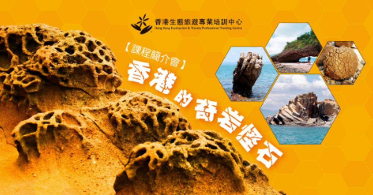 【課程簡介會】香港的奇岩怪石 - 活動報名表