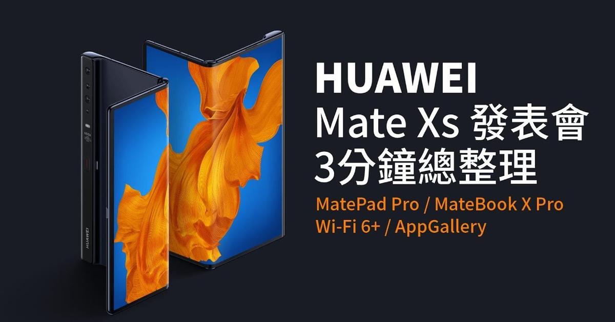 華為Mate Xs 摺疊螢幕手機 發表會3分鐘總整理 | MatePad Pro、MateBook X Pro、Wi-Fi 6+、AppGallery【束褲180】