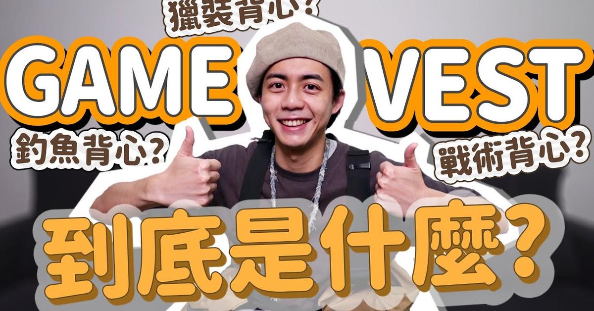 挑戰中文最詳細介紹!GAME VEST是什麼背心?挑戰中文最詳細介紹!相關品牌購買推薦,穿搭概念教學!夏天穿搭就來試看看這件背心吧!|家庭兄弟