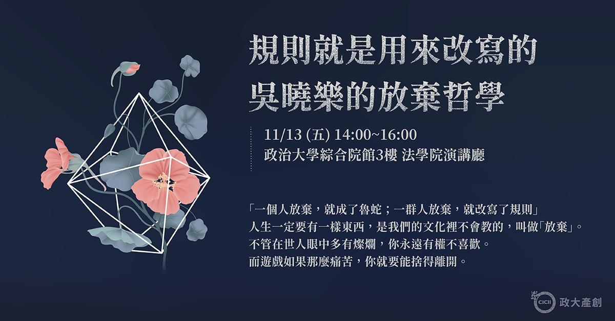 創意變現工作坊◆規則就是用來改寫的,吳曉樂的放棄哲學|2020/11/13(五)|14:00-16:00
