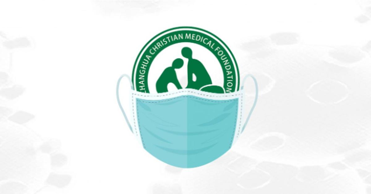 Webinar on Apr 24: Response to COVID-19 in Changhua Christian Hospital