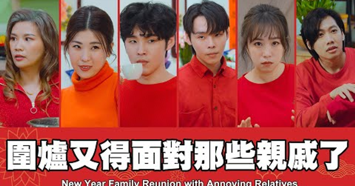 這群人 TGOP │圍爐又得面對那些親戚了 New Year Family Reunion with Annoying Relatives