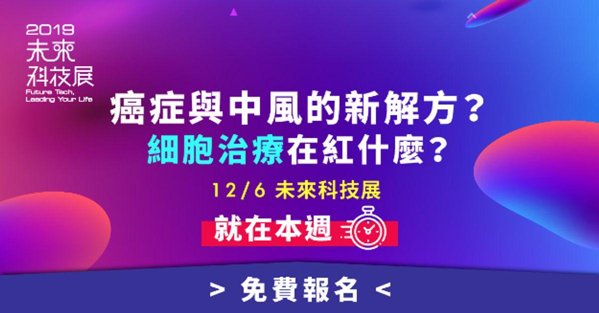 12/6 台灣醫學權威直接破解迷思