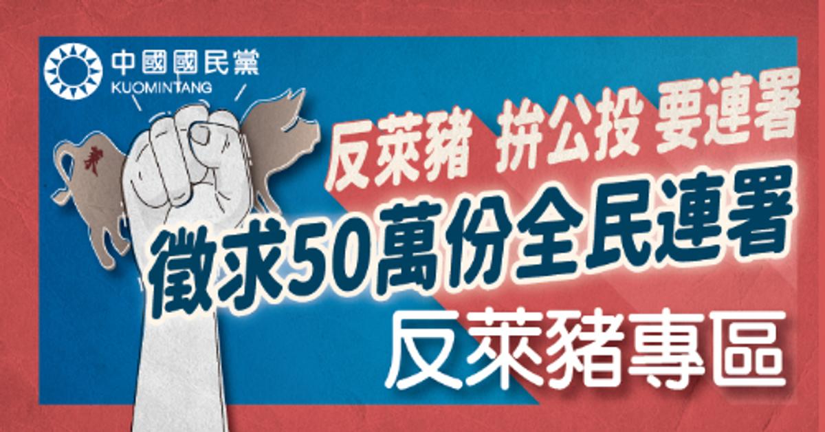 反萊豬連署專區 - 中國國民黨高雄市委員會