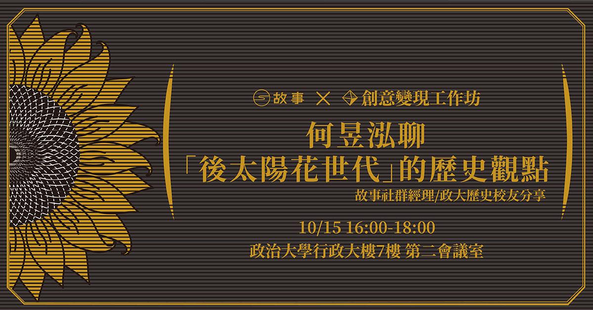 創意變現工作坊◆「故事」何昱泓聊後太陽花世代的歷史|2020/10/15 16:00-18:00