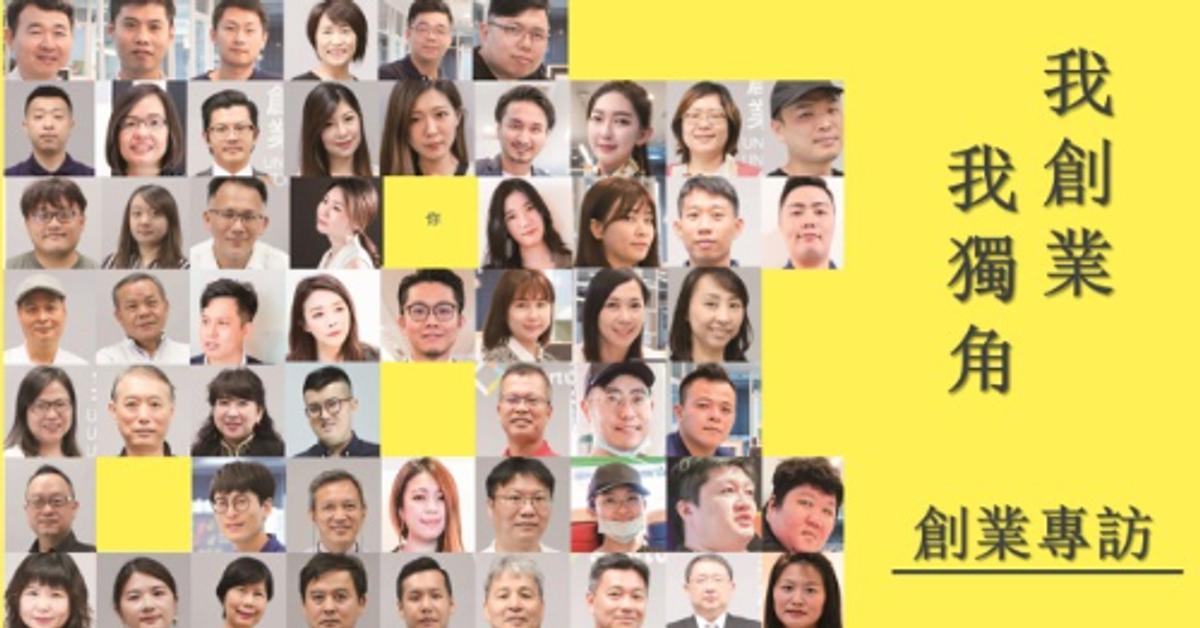 我創業我獨角 | 創業專訪 | 線上報名【2021年第2季】