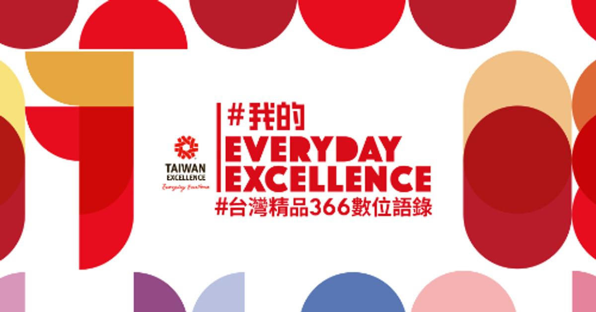 台灣精品366數位語錄