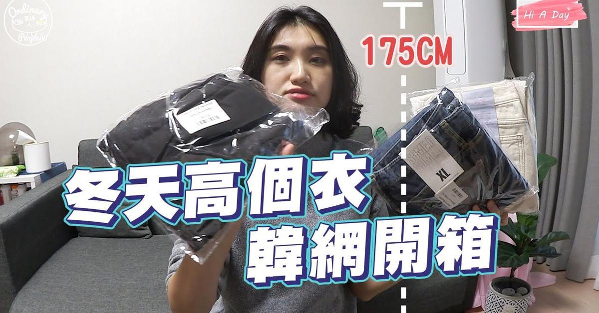 【流行開箱】韓國大尺碼冬衣開箱 高個女生這樣買!!
