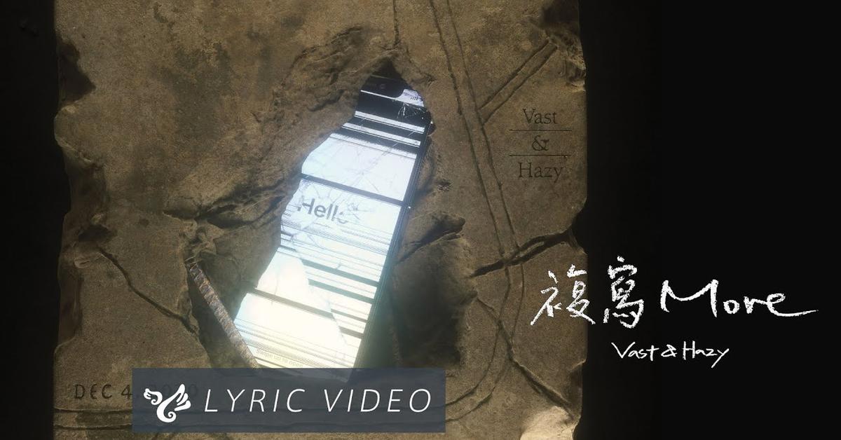 Vast & Hazy【複寫 More】Official Lyric Video