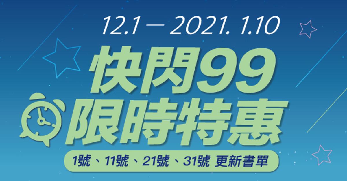 HyRead 年終犒賞──快閃99元限時特惠(1號、11號、21號、31號更新)