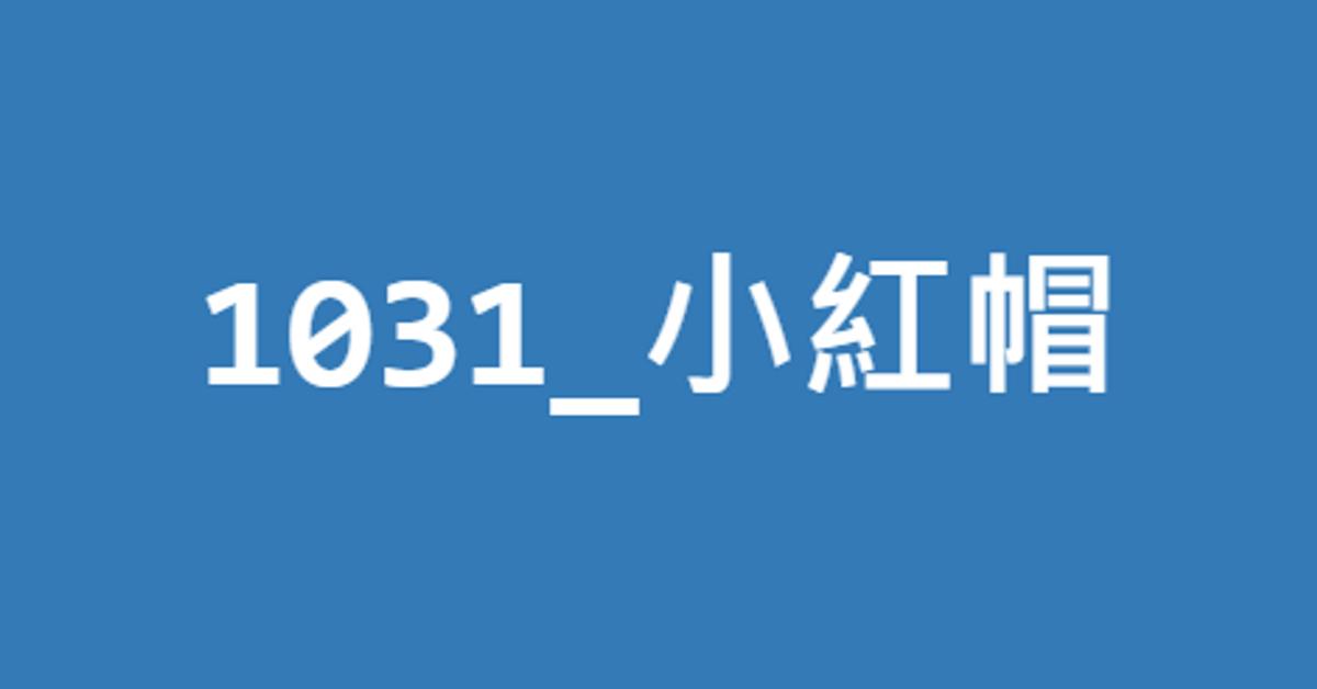 1031_小紅帽