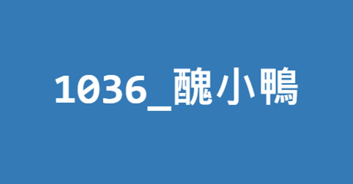 1036_醜小鴨