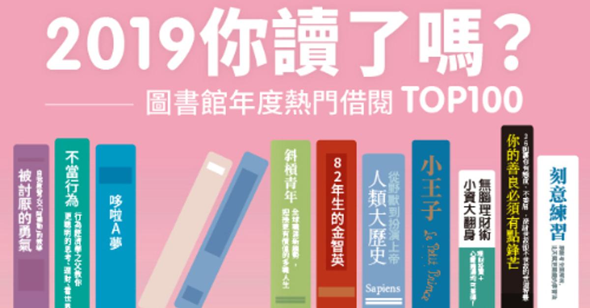 2019你讀了嗎?──圖書館年度熱門借閱TOP100