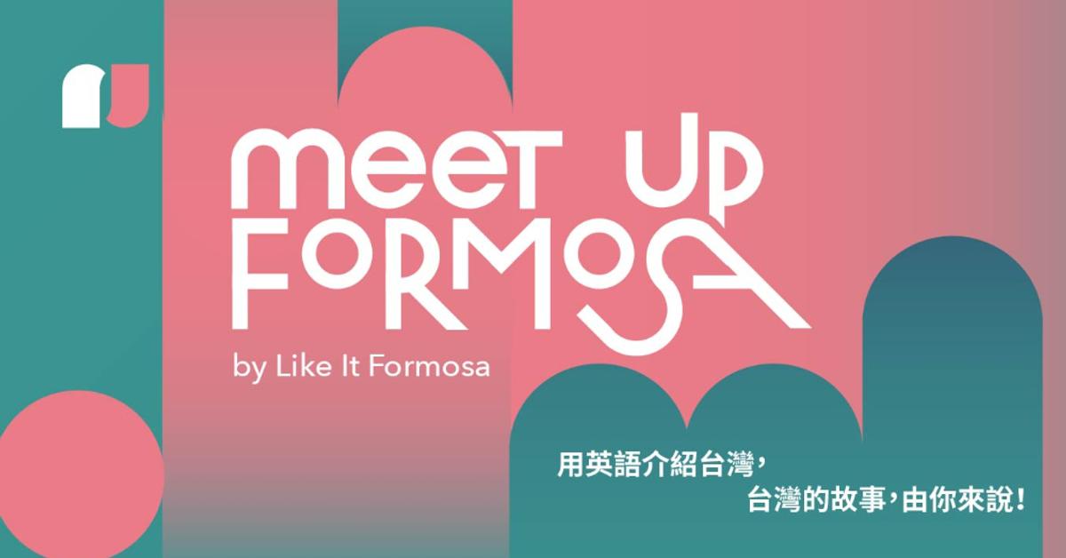 臉書社團丨Meet Up Formosa 遇上福爾摩沙