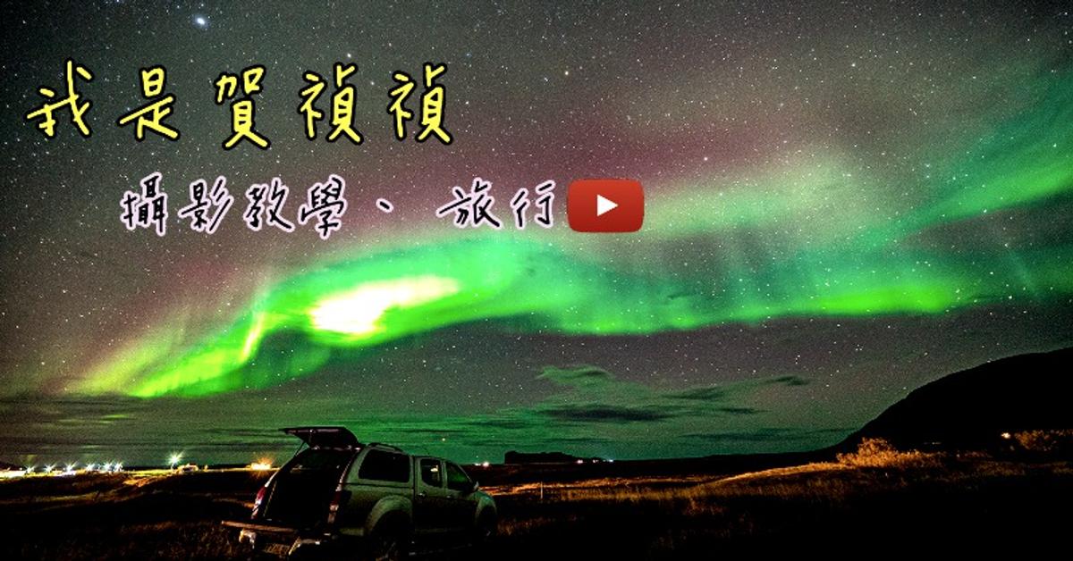 我是賀禎禎 - Youtube 影音教學頻道
