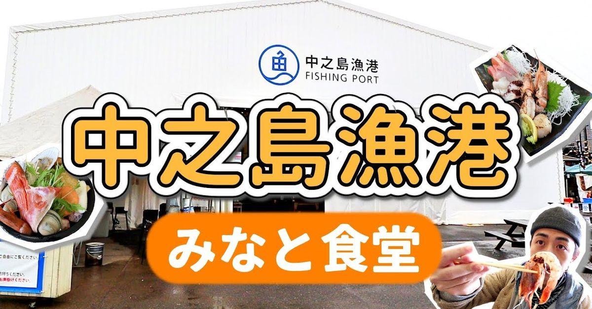 中之島漁港みなと食堂!海鮮好好吃!大阪少人景點,都市中的漁港餐廳,各式海鮮新鮮好吃,想吃海鮮就來這!日本大阪旅遊Vlog 【2019日本關西】 家庭兄弟