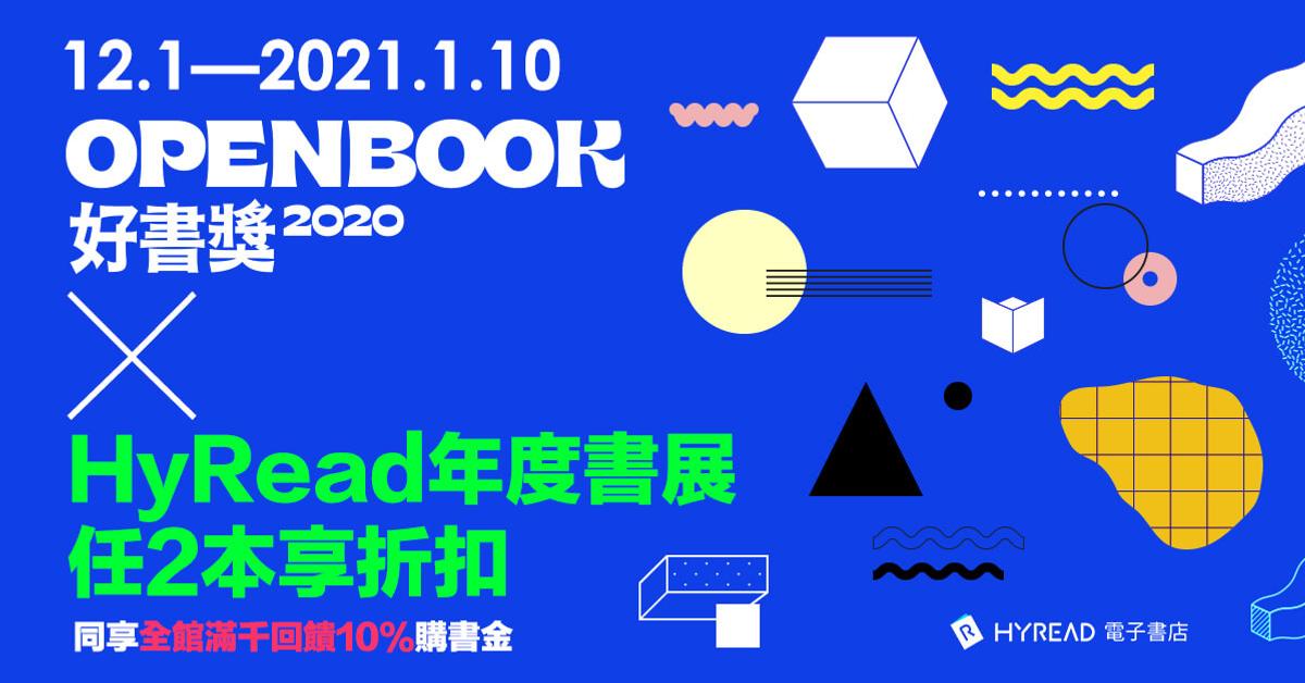 2020OpenBook好書獎年度書展 | HyRead電子書