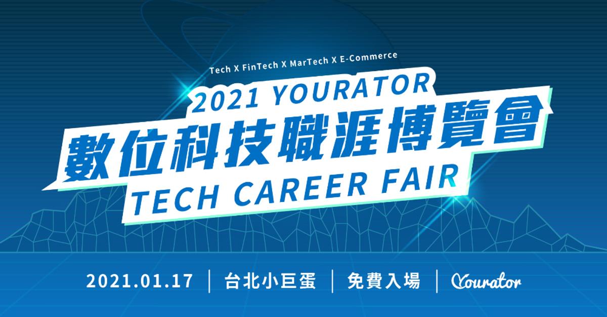 Yourator 2021 Tech Career Fair | 數位科技職涯博覽會