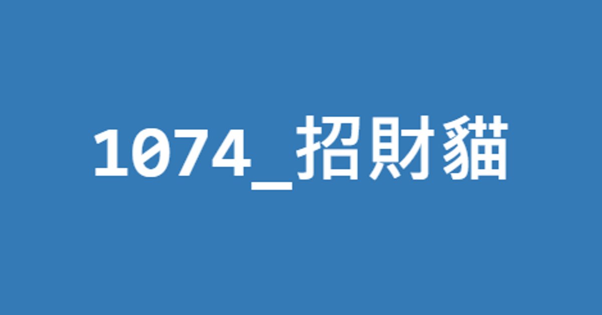 1074_招財貓